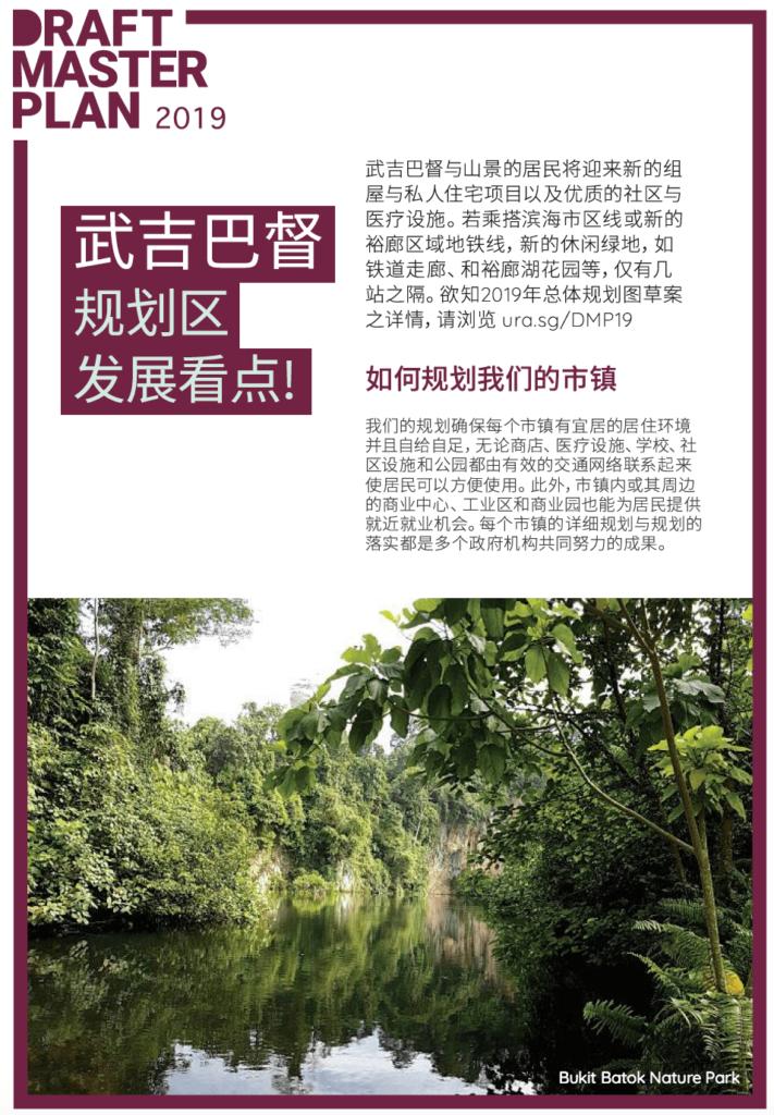 midwood-bukit-batok-master-plan-chinese-page-1
